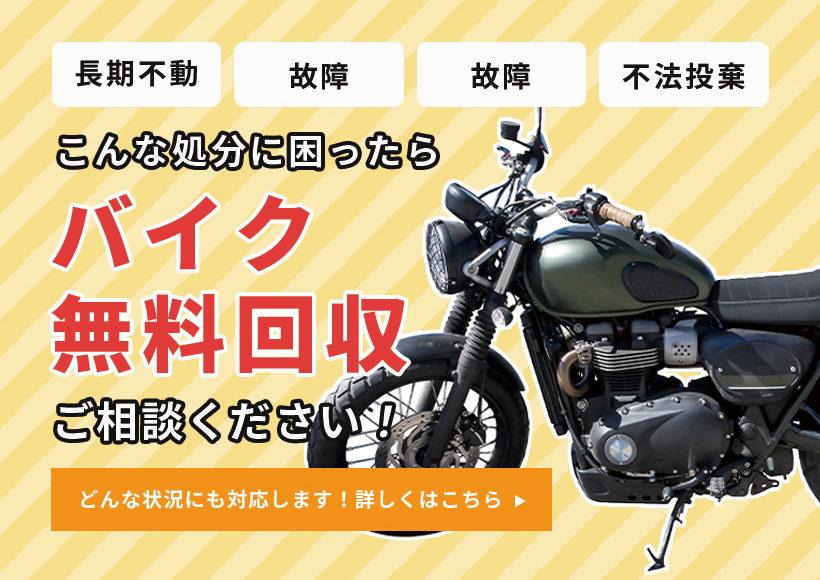 バイクの無料回収に関する告知バナー